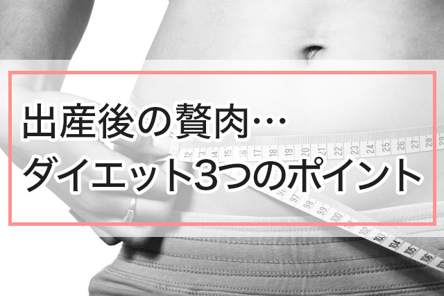 「出産後の贅肉のつき方がエグイ!ダイエットを促す3つのポイントは?」のアイキャッチ画像