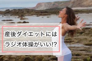 「産後ダイエットにはラジオ体操がいい!おすすめの理由は?」のアイキャッチ画像