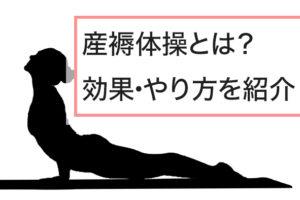 「産褥体操ってどんな運動なの?効果や産褥体操のやり方を紹介! 」のアイキャッチ画像