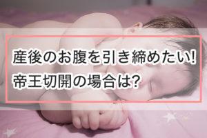 「産後のお腹を引き締めたい!帝王切開の場合はどうするの?」のアイキャッチ画像