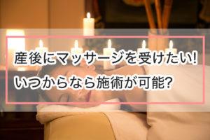 「産後にマッサージを受けたい!いつからなら施術してもらえるの?」のアイキャッチ画像