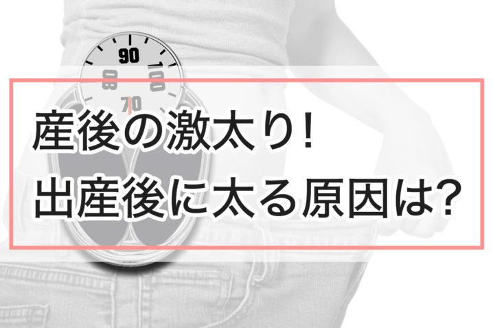 「産後の激太りがひどい!出産後に太る原因は何?」のアイキャッチ画像