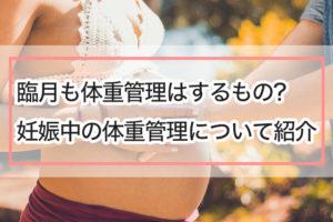 「臨月も体重管理はするもの?妊娠中の体重管理について紹介」のアイキャッチ画像