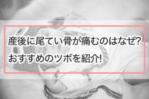 「産後に尾てい骨が痛むのはどうして?おすすめのツボを紹介!」のアイキャッチ画像