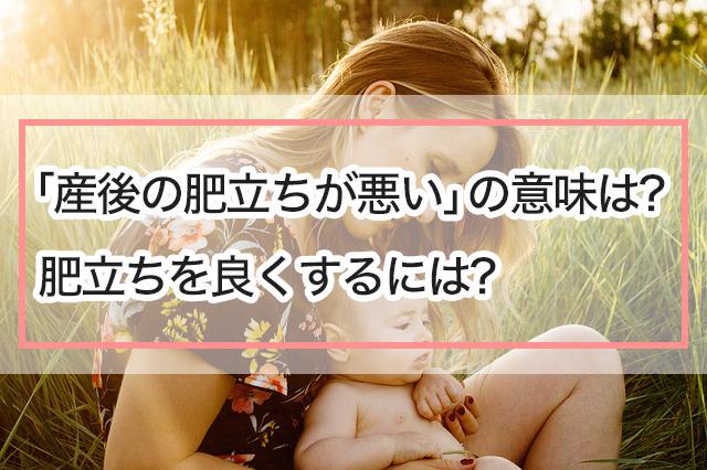 「産後の肥立ちが悪い」の意味は?産後の肥立ちを良くするには?のアイキャッチ画像