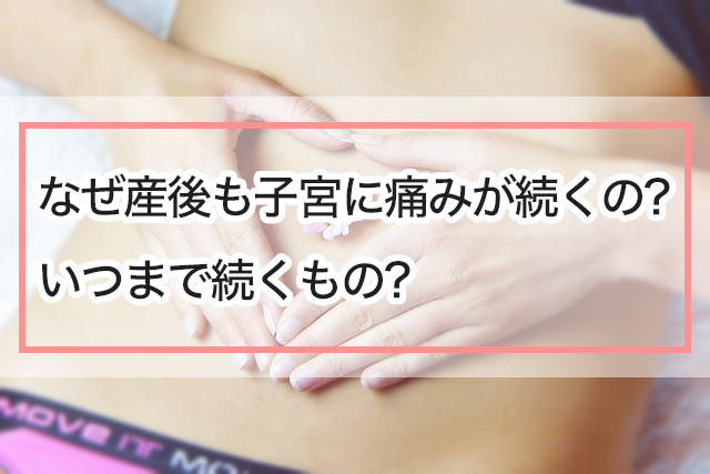 「産後も子宮に痛みがあるのはどうして?いつまで続くもの?」のアイキャッチ画像