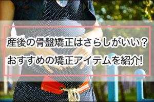 「産後の骨盤矯正はさらしがいい?おすすめの矯正アイテムを紹介!」のアイキャッチ画像