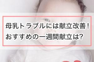 「母乳トラブルは献立改善が役立つ!おすすめの一週間献立は?」のアイキャッチ画像