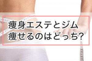 「絶対痩せたい!痩身エステとフィットネスジム痩せられるのはどっち?」のアイキャッチ画像