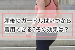 「産後のガードルはいつから着用できる?ガードルの目的についても!」のアイキャッチ画像