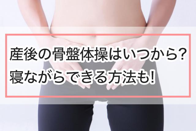 「産後の骨盤体操はいつからできる?寝ながらできる方法も!」のアイキャッチ画像