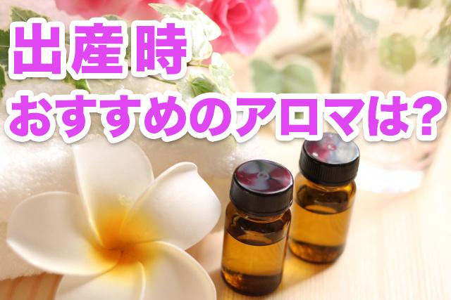 「陣痛にはアロマが効果的!おすすめの香りをご紹介します!」のアイキャッチ画像