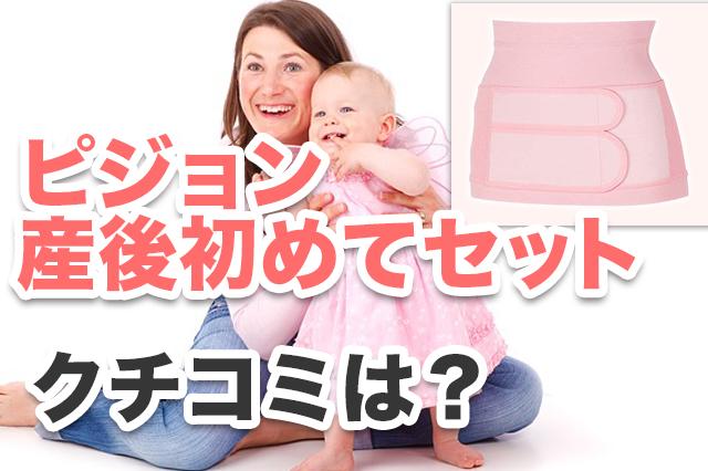 「ピジョンの産後はじめてセットのクチコミは?産後の骨盤矯正に!」のアイキャッチ画像