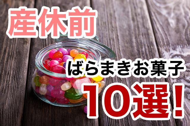 「産休前はばらまきお菓子で挨拶しよう!おすすめのお菓子10選!」のアイキャッチ画像