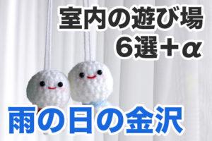 「金沢の子供の遊び場は?雨でも大丈夫な室内の遊び場6選+加賀の遊び場2選」のアイキャッチ画像