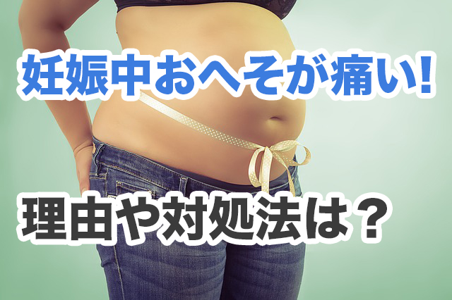 妊娠中はおへそが痛いことがある?理由や対処法をご紹介!