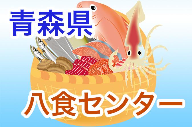 【子連れで青森県】八食センターの楽しみ方は?施設情報やグッズ・お土産、食事なども紹介!