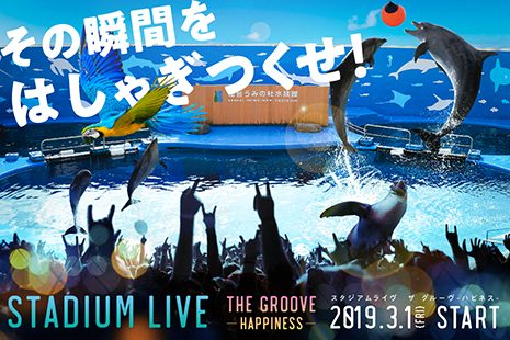 STADIUM LIVE THE GROOVE -HAPPINESS-