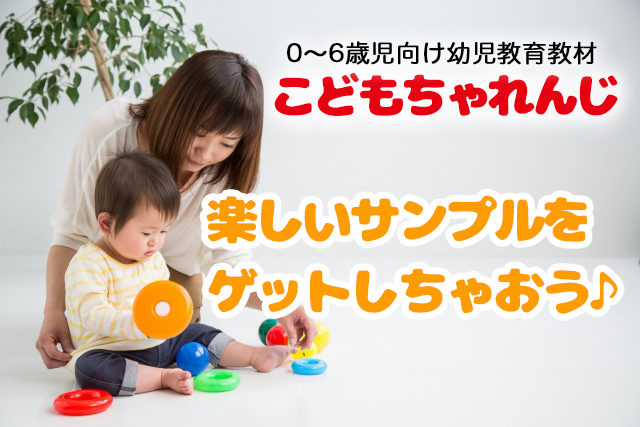 『こどもちゃれんじ』で0~6歳まで楽しく学ぼう!お得なサンプルをゲット!