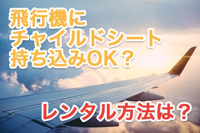 飛行機にチャイルドシートって持ち込めるの?!レンタルの方法は?