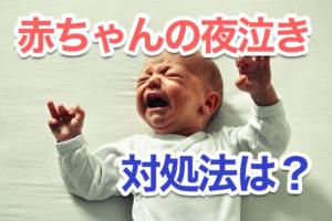 赤ちゃんの夜泣きがつらい!解決策や対処法は?
