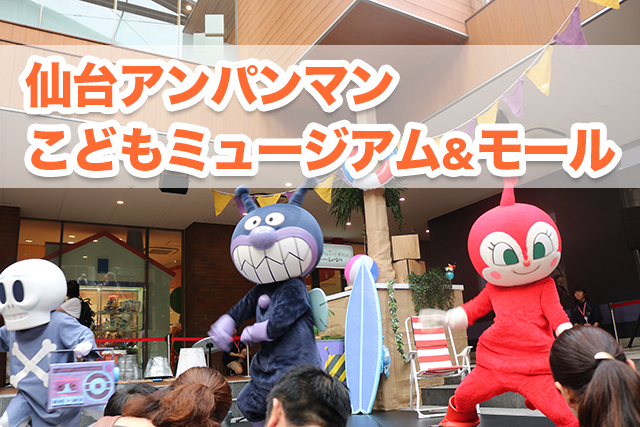 【体験記事】仙台アンパンマンこどもミュージアム&モールの楽しみ方は?施設情報やグッズ・お土産、食事なども紹介!